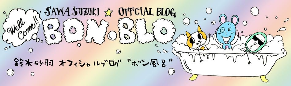 妊婦初日! :: 鈴木砂羽おふぃしぁるぶろぐ『ボン風呂』