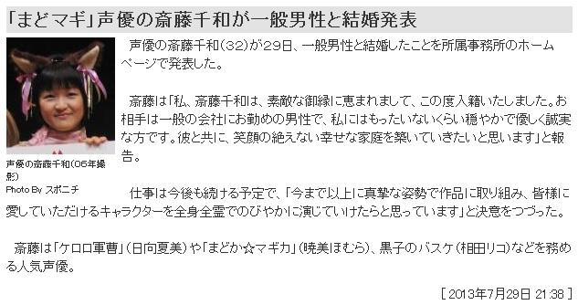 斎藤千和の画像 p1_2