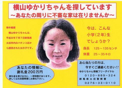 横山ゆかりちゃん行方不明事件から20年。発見の手掛かりは「ルパンの男」?のサムネイル画像