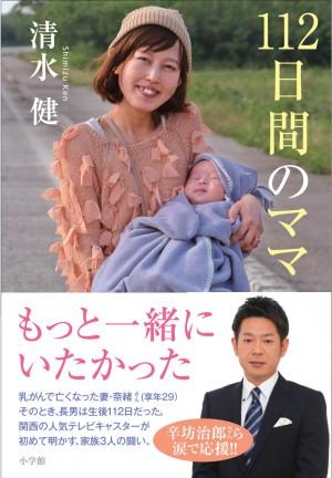 アナウンサー清水健の嫁が乳がん?子供を残して急逝した妻の死因とは。のサムネイル画像