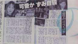 歌手・可愛かずみの自殺理由は彼との破局?親友・川上麻衣子が真相を語るのサムネイル画像
