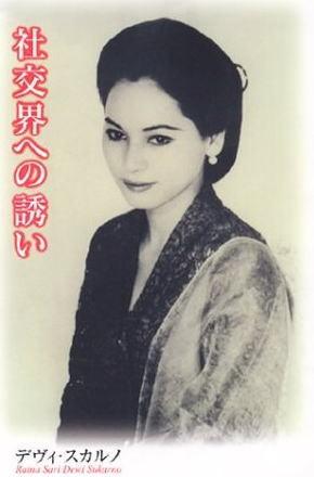 デヴィ夫人の若い頃が美人すぎる!昔の画像をまとめてみた!のサムネイル画像