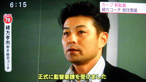 緒方孝市の画像 p1_28