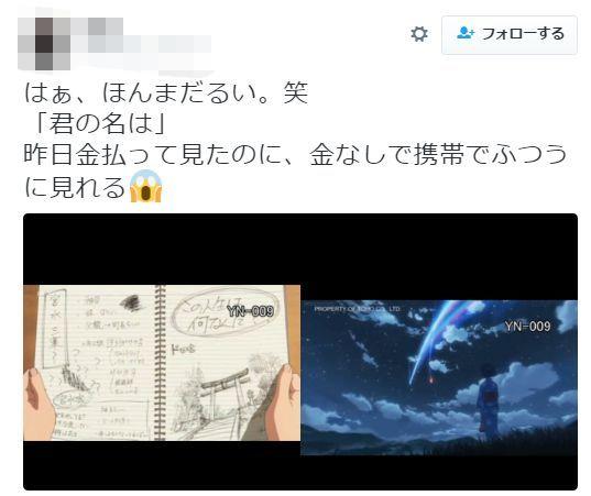 映画『君の名は。』新海誠が注意喚起。偽物・海賊版・違法グッズが登場!のサムネイル画像