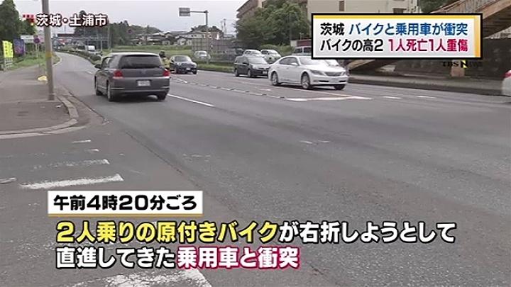 原付バイク2人乗りで小嶋凌斗・高2が死亡!乗用車と衝突!【茨城】のサムネイル画像