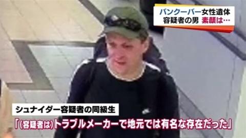古川夏好さんの最後の画像!一緒に映っていた白人男性を逮捕!のサムネイル画像