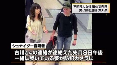 行方不明の古川夏好さんの居場所を霊視した人がいた!動機も判明?のサムネイル画像