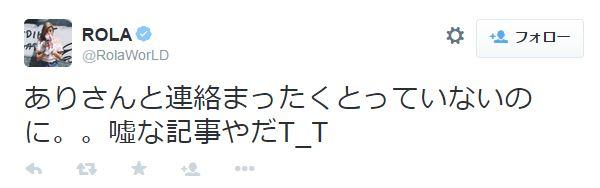 【インスタ画像】ローラと登坂広臣の裸写真が炎上!熱愛彼氏確定?のサムネイル画像