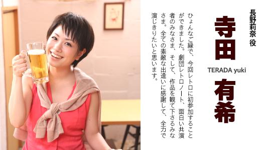 寺田有希の画像 p1_26