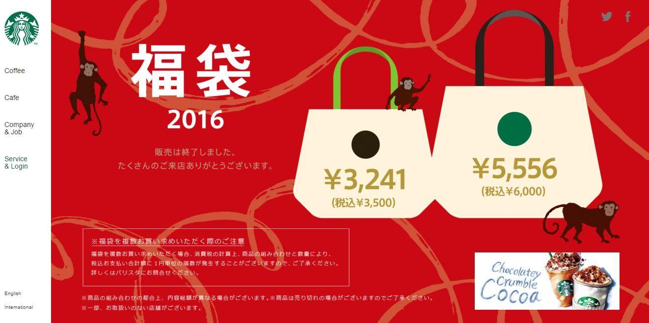 スタバ福袋2017の中身ネタバレまとめ!【予約・通販・値段】のサムネイル画像