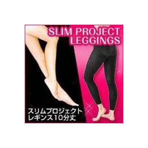 スリムプロジェクトレギンス10分丈 Mサイズ ダイエットインナー ダイエットレギンス 加圧レギンス 着圧レギンス :JJ-2:GHC ナノShop - 通販 - Yahoo!ショッピング