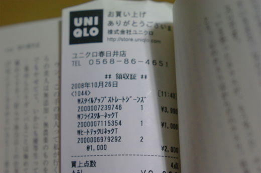 ユニクロの返品・交換期間は?【タグなし・レシートなし・オンライン・店舗】のサムネイル画像