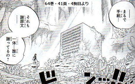 【ワンピース】伏線回収の解説・考察!サボやゾロの謎に迫る!のサムネイル画像