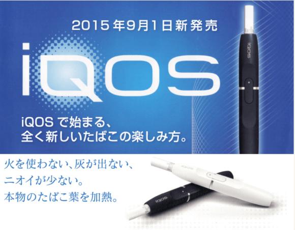 アイコス(iQOS)販売店は?値段やクーポン、通販での購入方法まとめ!のサムネイル画像