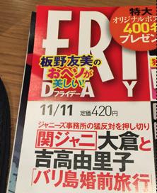 【画像】吉高由里子が彼氏の大倉忠義と熱愛フライデー!バリ島旅行で大炎上!のサムネイル画像