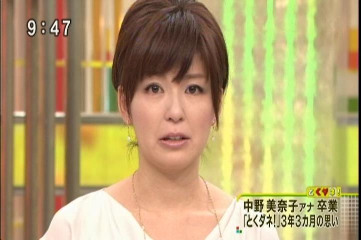 中野美奈子の画像 p1_19