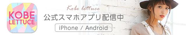 神戸レタス公式サイト プチプラにおすすめな大人可愛い安カワレディースファッション通販 / TOPページ