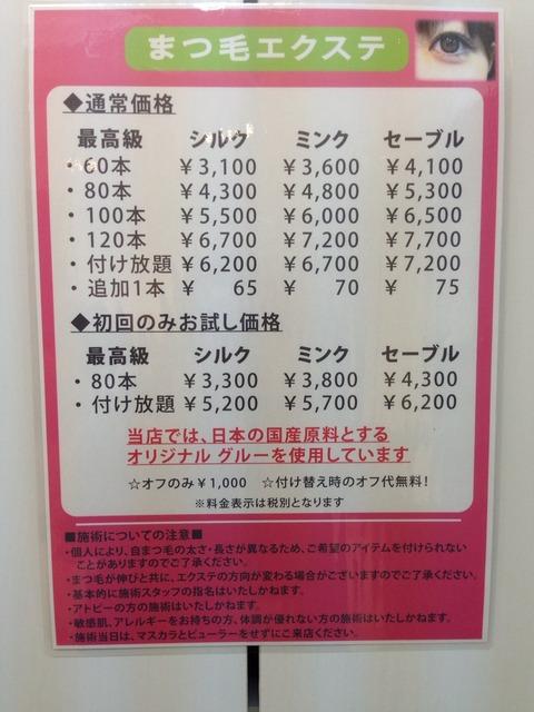 マツエク(まつげエクステ)にも使えるマスカラまとめ!市販でも買えるおすすめ商品!のサムネイル画像