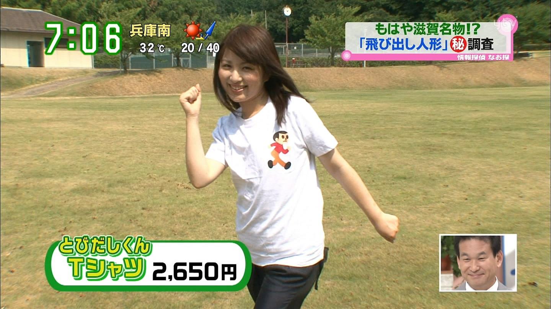 吉田奈央 (フリーアナウンサー)の画像 p1_27