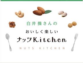アボカドトマト~アーモンドの香り塩~ | 白井操さんのおいしく楽しいナッツKitchen ナッツのレシピをご紹介