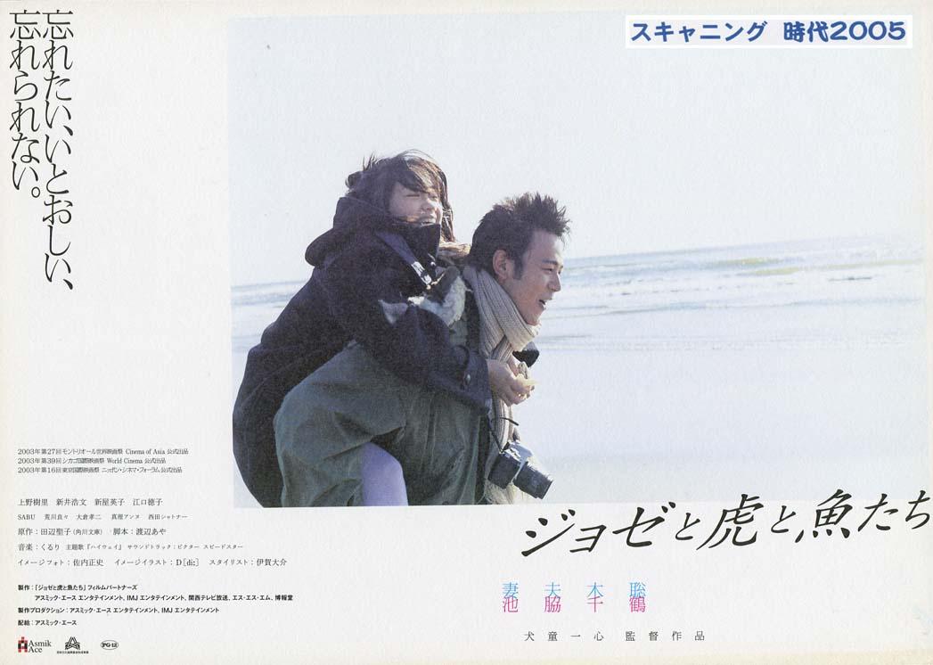泣ける恋愛映画といえば?おすすめ邦画ランキング!【感動名作】のサムネイル画像