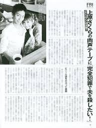 上原さくらの現在は大学生?青山光司と離婚、殺人疑惑から入院までのサムネイル画像