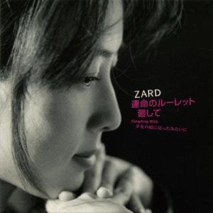 ZARDの名曲おすすめランキングまとめ!【永遠・揺れる想い・心を開いて】のサムネイル画像