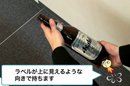 瓶ビールの注ぎ方(ビジネスマナー)動画あり!上司や先輩、取引先との同席にのサムネイル画像