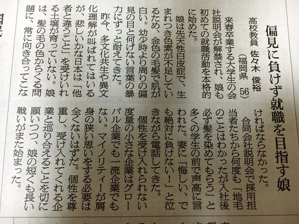アルビノの日本人の寿命・アルビノ(人間)狩りと黒人の関係まとめ【写真・画像】のサムネイル画像