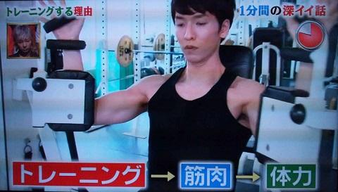 w-inds.橘慶太の筋肉に驚愕!肩に何か入ってる?筋トレ方法は?のサムネイル画像