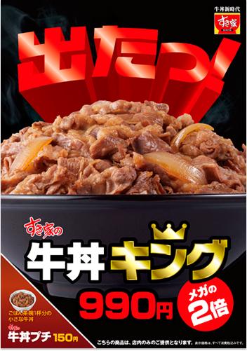 すき家の牛丼キングは販売終了したけど注文できるって本当?量とカロリーに驚愕!のサムネイル画像