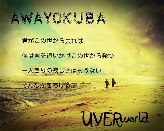 UVERworld人気曲おすすめランキングTOP30!アニソン〜名曲まで!のサムネイル画像