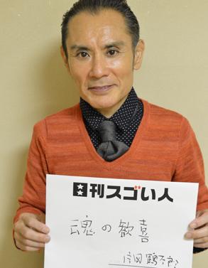 片岡鶴太郎の画像 p1_31