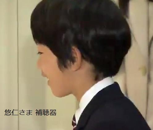 秋篠宮家長男・悠仁さまは発達障害?耳には補聴器!【可愛い画像あり】のサムネイル画像