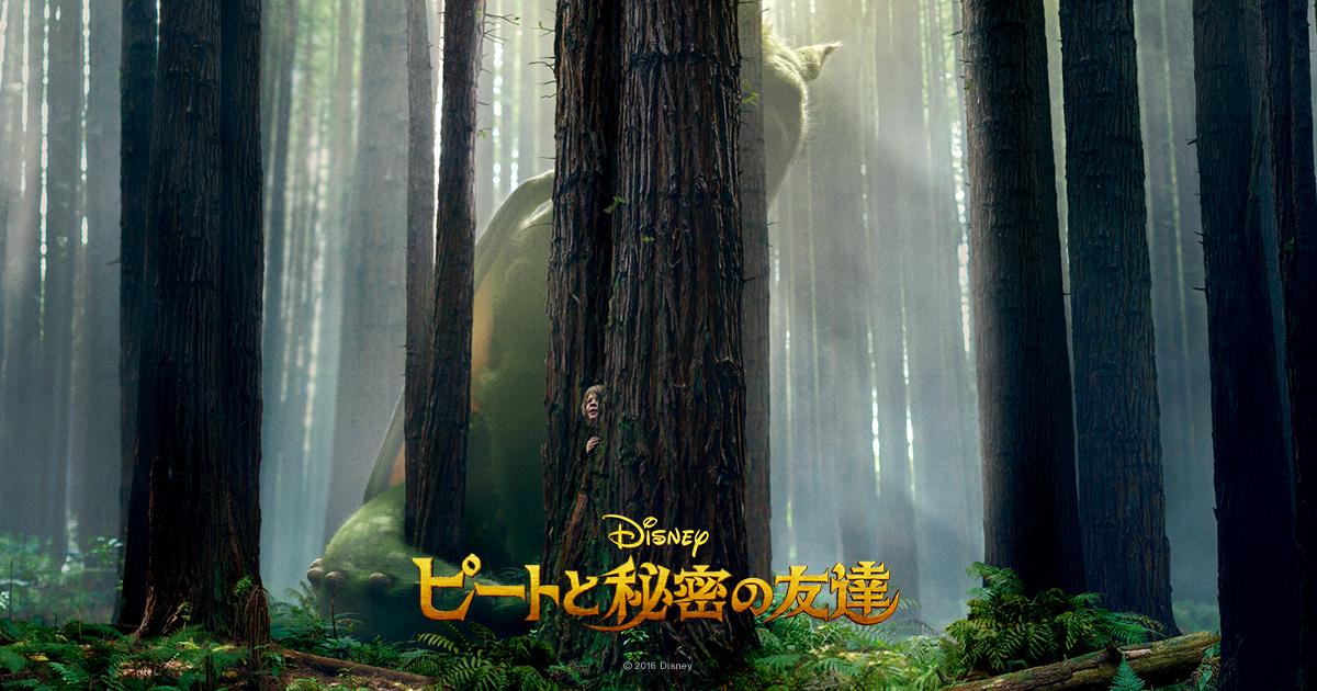 |ディズニー映画「ピートと秘密の友達」の公式サイト。予告・動画、上映劇場・チケット、ストーリーや