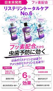 リステリン紫が最強らしいけど副作用はないの?使い方と効果まとめ!のサムネイル画像
