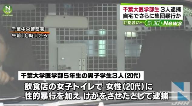 千葉大学医学部生、集団強姦で逮捕された吉元将也の画像・フェイスブックのサムネイル画像