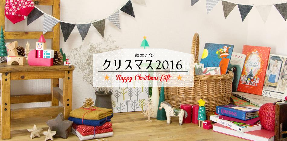 【特集】2016 絵本ナビのクリスマス   絵本ナビ
