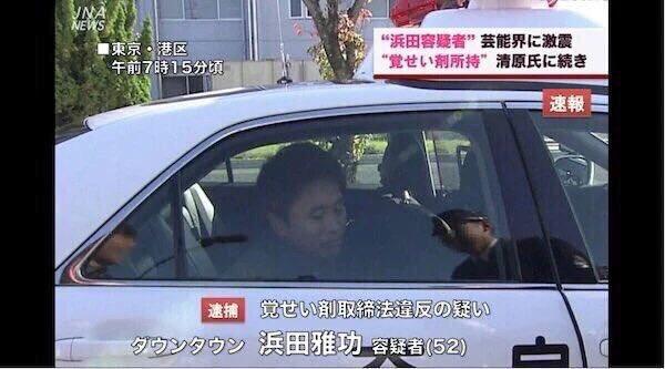 浜田雅功の画像 p1_10