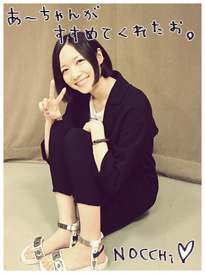 【Perfume】大本彩乃ことのっち!熱愛彼氏はいるの?すっぴん画像も!のサムネイル画像