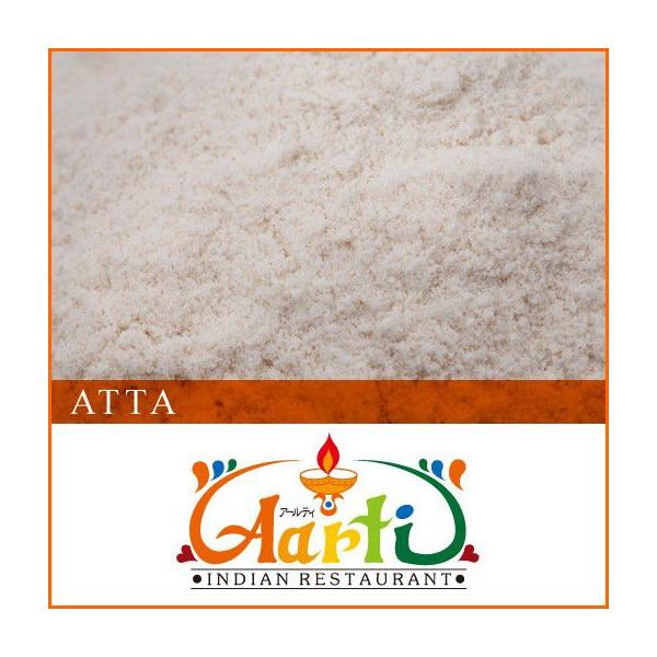 あらびき イネ Oryza sativa subsp 全粒粉 アタ 全粒粉 1kg インド産 常温便 Atta Whole Wheat Flour 小麦粉