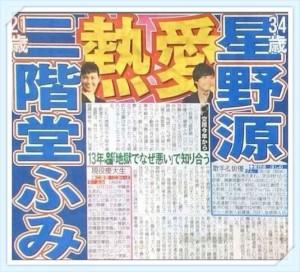 星野源とaikoは恋人?結婚するの?破局報道もある2人の関係を調査!のサムネイル画像