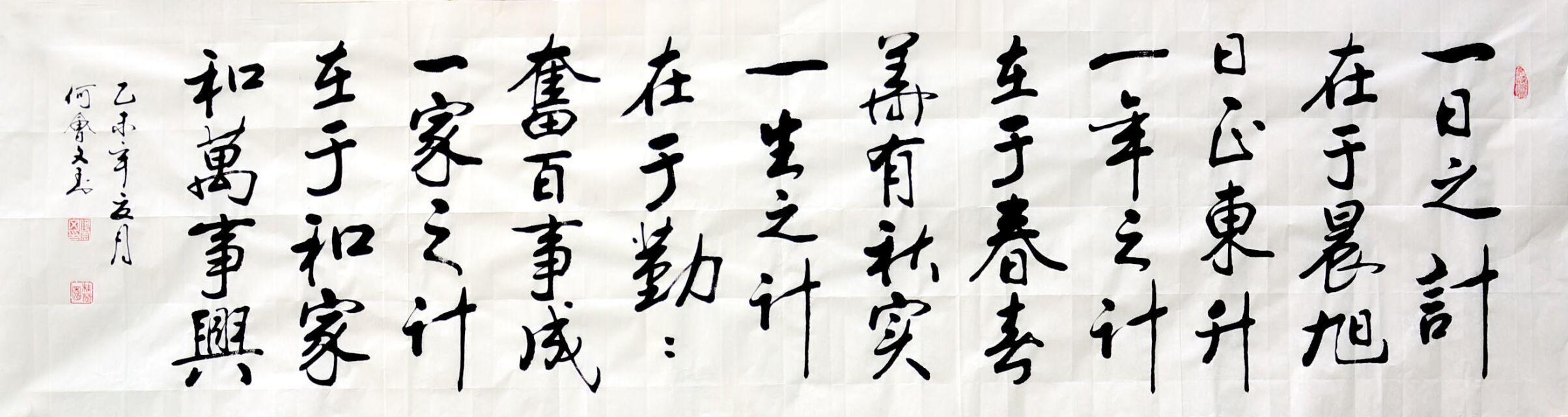 「一年の計は元旦にあり」とは?意味や由来と続きを調べた!のサムネイル画像