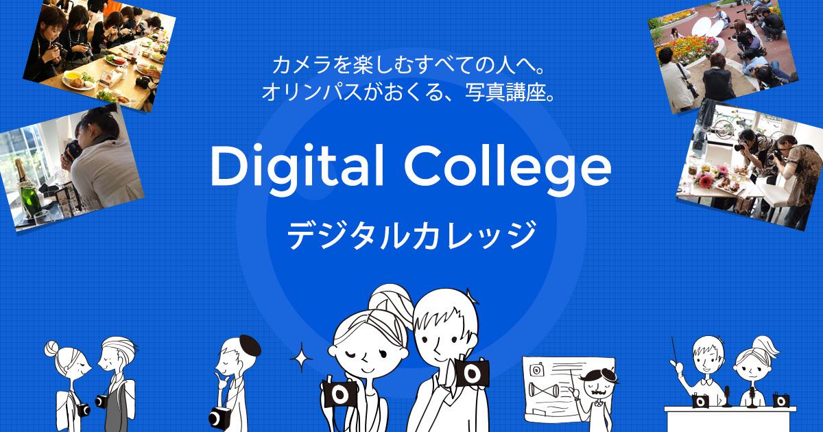 デジタルカレッジ 写真講座|Fotopus|オリンパス