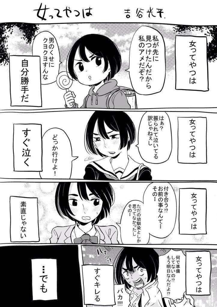 吉谷光平 1月20日ナナミちゃん発売! on Twitter:
