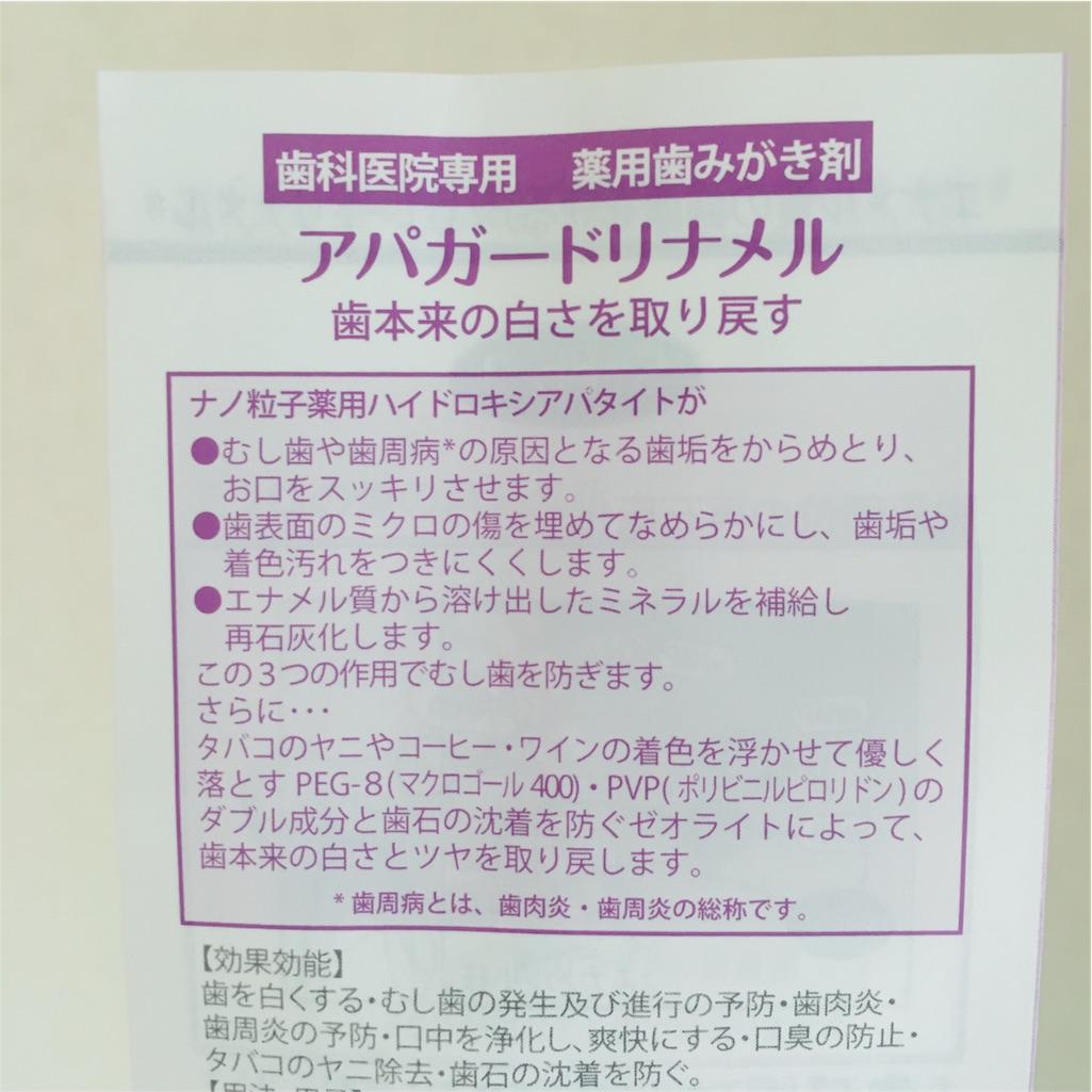 歯磨き粉のおすすめは?市販でホワイトニング効果のある人気商品まとめ!のサムネイル画像
