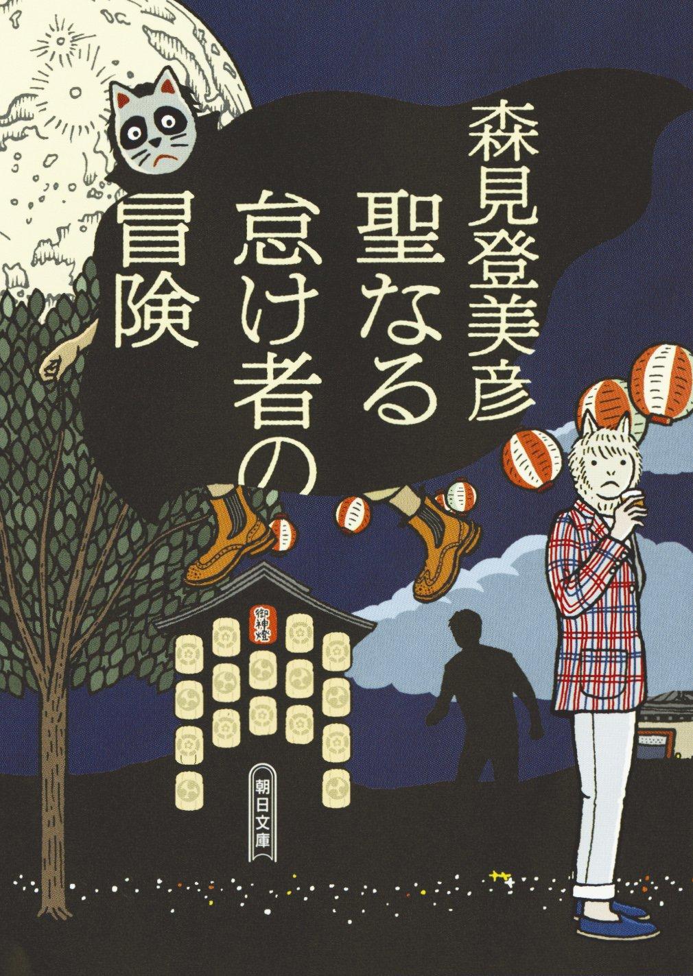 森見登美彦厳選おすすめ集!作品とその魅力をご紹介!のサムネイル画像