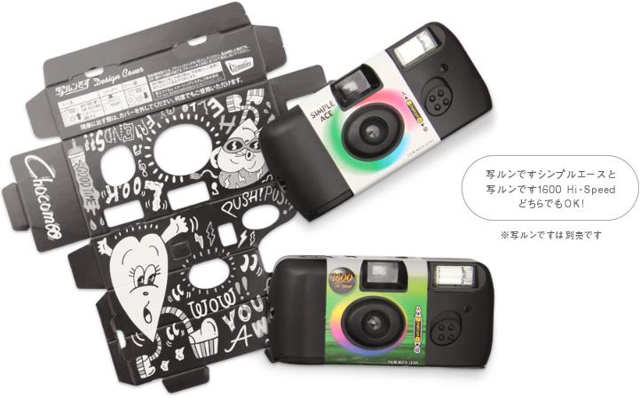 当店限定発売!人気アーティストによる「写ルンです デザインカバー」 - FUJIFILM WONDER PHOTO SHOP
