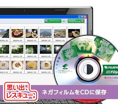 フジカラーCD|デジカメプリント、写真現像はカメラのキタムラへ