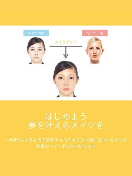 自分に似合うメイクの診断アプリまとめ!【口紅・アイシャドウ】のサムネイル画像